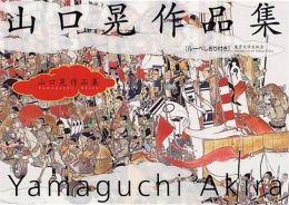 Art of Akira Yamaguchi