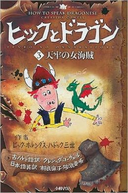 How to Speak Dragonese (How to Train Your Dragon Series #3) (Japanese Edition)