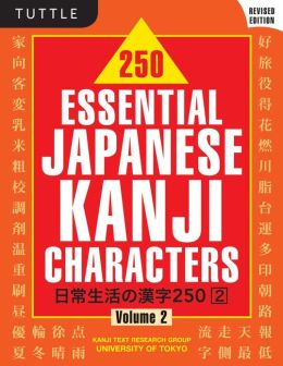250 Essential Japanese Kanji Characters Volume 2 Revised Edition