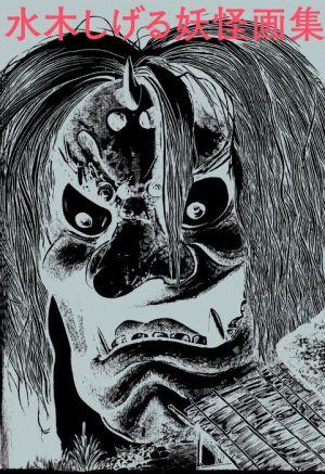 Shigeru Mizuki Yokai Art Book Collector's Edition