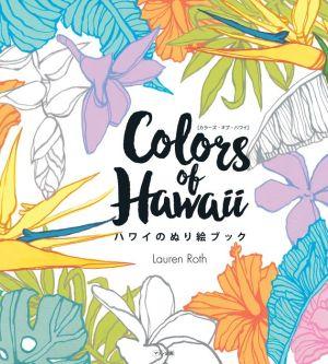 Hawaiian Nature Coloring Book
