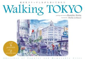 Walking TOKYO Sketches of Popular and Memorable Sites