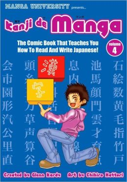 Kanji De Manga, Volume 4: The Comic, Book That Teaches You How to Read and Write Japanese!