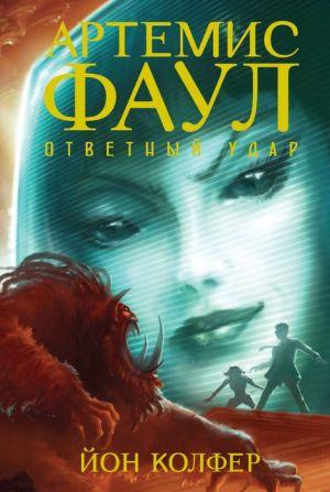 Artemis Fowl. Artemis Fowl & The Opal Deception