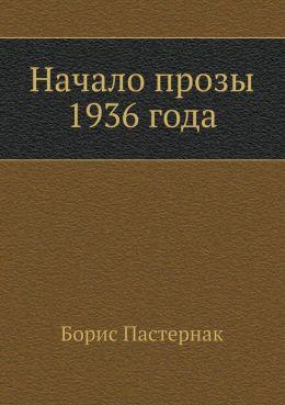 Nachalo prozy 1936 goda