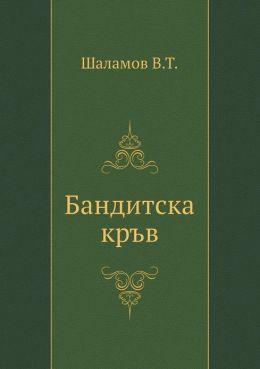 Banditska kr'v