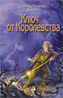 Klyuch ot korolevstva (Russian edition)