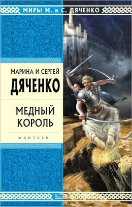 Mednyj korol (Russian Edition)