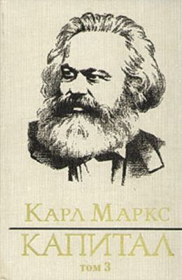 Kapital. Tom tretij (Russian edition)