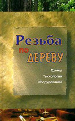 Rezba po derevu (Russian Edition)