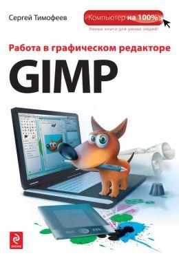 Rabota v graficheskom redaktore GIMP (Russian edition)