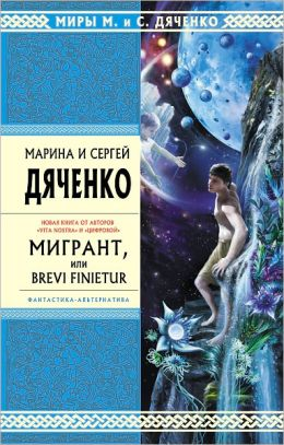 Migrant, ili Brevi finietur (Russian edition)