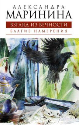 Blagie namereniya (Russian edition)