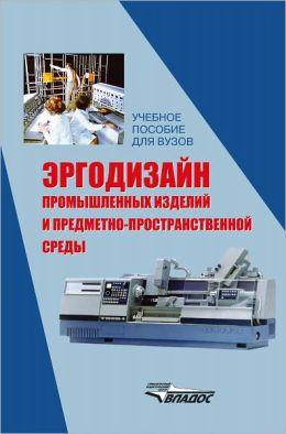 Ergodizajn promyshlennyx izdelij i predmetno-prostranstvennoj sredy: uchebnoe posobie (Russian edition)