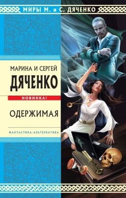 Oderzhimaya (Russian edition)