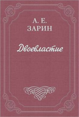 Dvoevlastie (Russian edition)