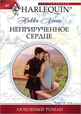 Nepriruchennoe serdce (Russian edition)