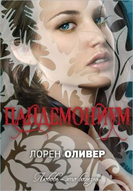 Pandemonium (Russian edition)