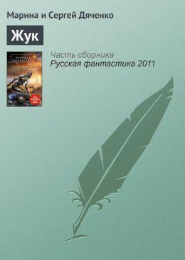 ZHuk (Russian edition)