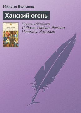 Xanskij ogon (Russian edition)