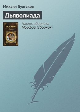 Dyavoliada (Russian edition)