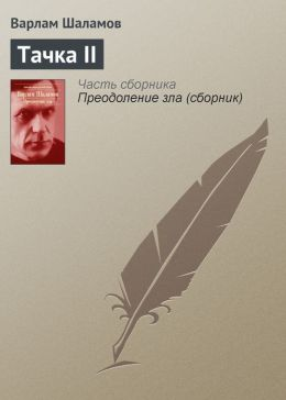 Tachka II (Russian edition)