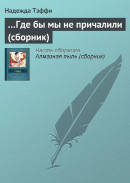 ...Gde by my ne prichalili (sbornik) (Russian edition)