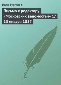 Pismo k redaktoru Moskovskix vedomostej 1/13 yanvarya 1857 (Russian edition)