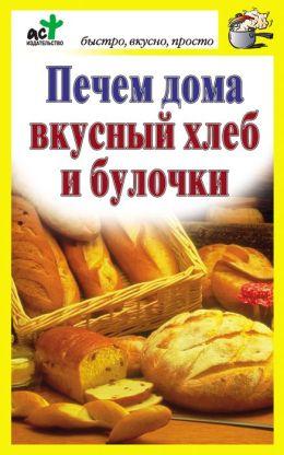 Pechem doma vkusnyj xleb i bulochki (Russian edition)
