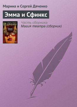 Emma i Cfinks (Russian edition)