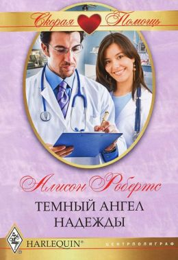 Temnyj angel nadezhdy (Russian edition)