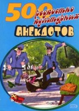 500 anekdotov pro kulturu i iskusstvo (Russian edition)