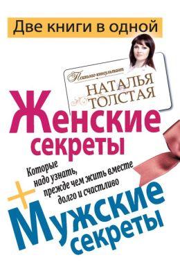 ZHenskie sekrety, kotorye nado uznat, prezhde chem zhit vmeste dolgo i schastlivo (Russian edition)