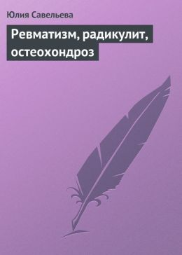 Revmatizm, radikulit, osteoxondroz (Russian edition)