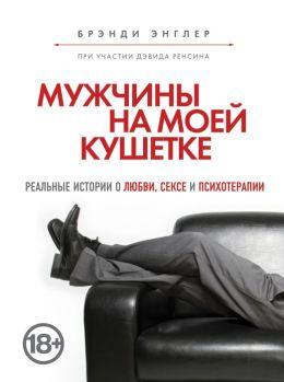 Muzhchiny na moej kushetke (Russian edition)