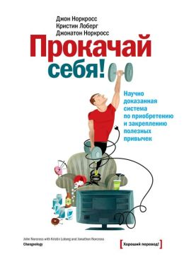 Prokachaj sebya! Nauchno dokazannaya sistema po priobreteniyu i zakrepleniyu poleznyx privychek (Russian edition)