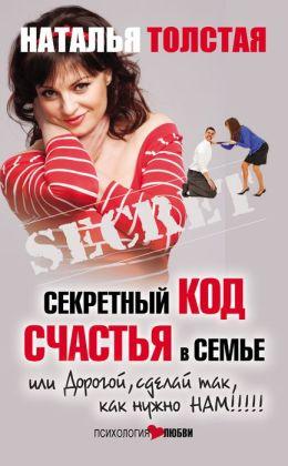 Sekretnyj kod schastya v seme, ili Dorogoj, sdelaj tak, kak nuzhno nam! (Russian edition)