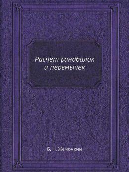 Raschet Randbalok I Peremychek