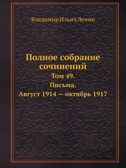 Polnoe Sobranie Sochinenij Tom 49. Pis'ma. Avgust 1914 - Oktyabr' 1917