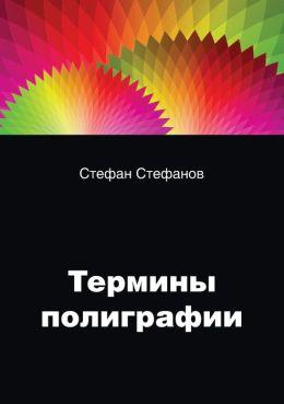Terminy V Poligrafii: Tsvet, Upakovka, Etiketka, Reklama I Defekty V Pechatnoj Produktsii