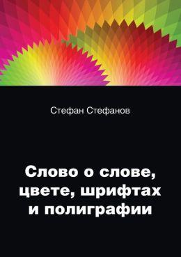 Slovo O Slove, Tsvete, Shriftah I Poligrafii