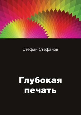 Glubokaya Pechat