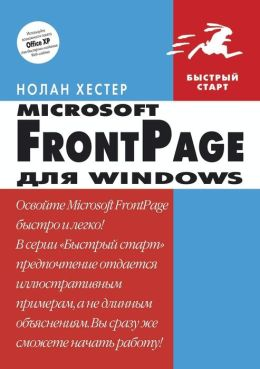 FrontPage 2002 dlya Windows