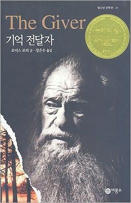 The Giver (Korean Edition)