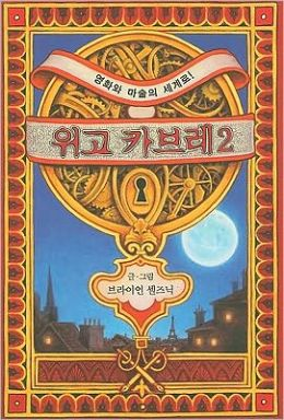 The Invention of Hugo Cabret 2 (Korean Edition)