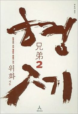 Brother 2 (Korean Edition)