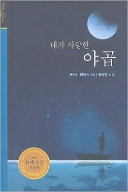 Jacob Have I Loved (Korean Edition)