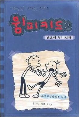 Rodrick Rules (Diary of a Wimpy Kid Series #2) (Korean Edition)