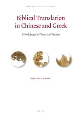 Biblical Translation in Chinese and Greek: Verbal Aspect in Theory and Practice