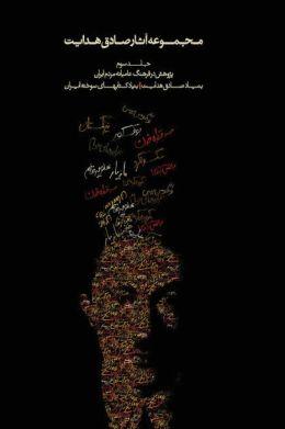 Complete Works - Volume Iii - Studies On The Folklore Of Iran